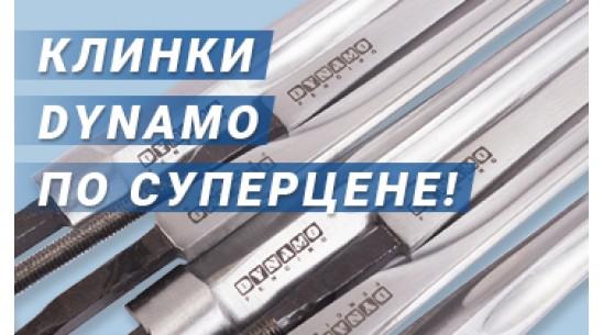 СУПЕРЦЕНА на клинки DYNAMO и StM!