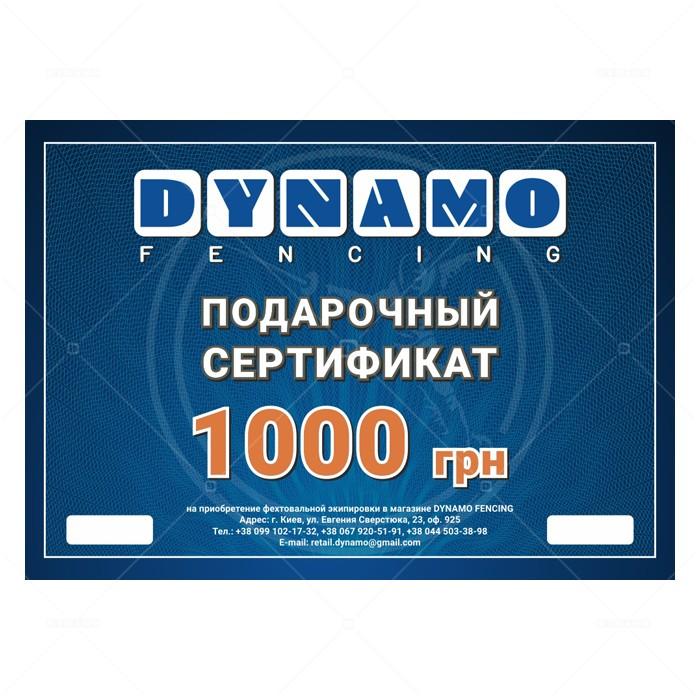 Подарочный сертификат DYNAMO FENCING на 1000 грн