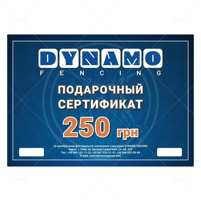 Подарочный сертификат DYNAMO FENCING на 250 грн